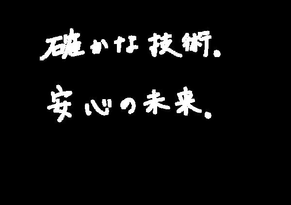 キャッチコピー白.png
