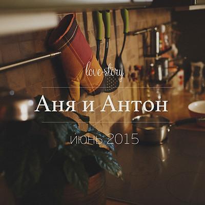 Love-story Аня и Антон