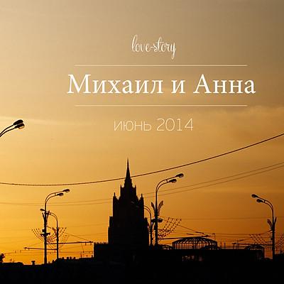 Love-story Миша и Аня
