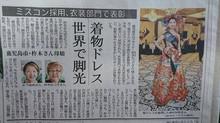 ミスコンの世界大会Lady Universeに弊社モデル・謝村が出場/鹿児島の地方紙に掲載されました