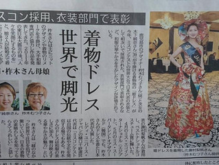 Riho Shamura has posted on local newspaper in Kagoshima