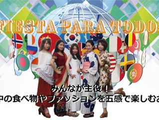 FIESTA PARA TODOS 〜みんなが主役の国際交流パーティ〜を主催します