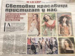 ブルガリアの地元新聞にて弊社モデル・謝村梨帆が掲載されました