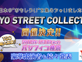 Our CEO Hanako Kuno will have a speech on 3rd May in TOKYO STREET COLLECTION.