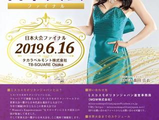 Miss Cosmopolitan Japanの公式スポンサーです