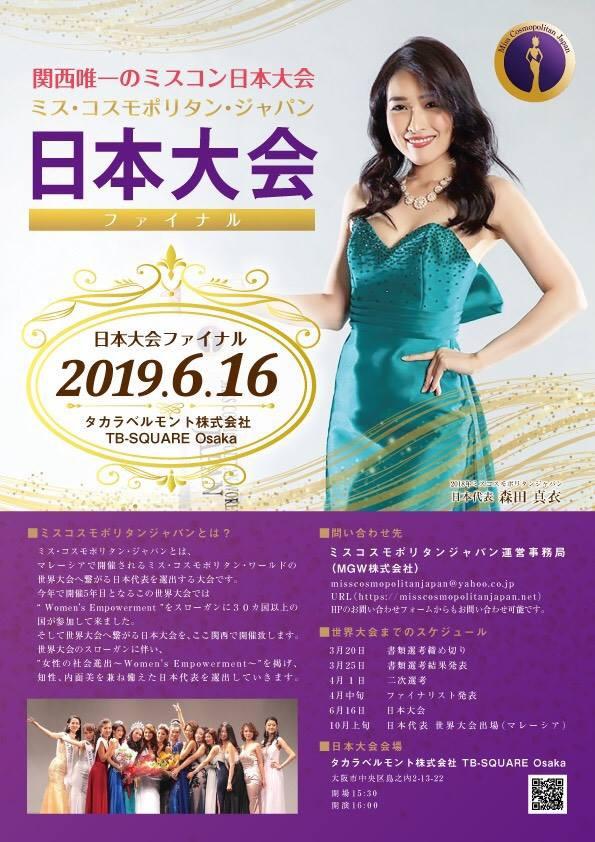 株式会社トライフルはMiss Cosmopolitan Japanの公式スポンサーです!いよいよ日本大会への出場者エントリーが開始しました! Miss Cosmopolitan Japan 2019👑 🏅出場者エントリー開始🏅 ミスコンを通して成長出来る事、 またミスコンに出場する価値、 経験は挑戦してみないと分かりません。 . 🔸日本代表になり世界へ羽ばたきたい 🔸世界で活躍するモデルになりたい 🔸自分磨きをして自己成長したい 🔸女性としてのあり方、美しさを学びたい 🔸世界基準の女性になりたい 🔸英語力を伸ばし世界の舞台へ挑みたい . 上記に少しでも当てはまる事があれば 是非挑戦してみて下さい☺️ . ミス・コスモポリタン・ジャパンは 「人間力」を重視した大会です🇯🇵 外見の美しさのみならず、 「人としてのあり方」を追求し 日本一を競う大会です✨✨ . . そして更に今回は 👑本大会で日本代表が2名選出されます👑 . グランプリは日本代表としてマレーシアで開催される Miss Cosmopolitan World 2019へ出場します🎖 そして今回MGW特別賞を設け、 受賞者は日本で開催される世界大会 Miss Great World 2019の日本代表として出場します🎖 . ファイナリストは10-12名を予定しておりますので、チャンスがかなり大きい大会となります🌎💗 . また今回Miss Cosmopolitan World世界大会 運営代表も審査員として日本へ来ます🌎 マレーシア・香港・アメリカと数々の国から本大会を見に来られるので、 世界で活躍するモデルになりたい方は是非挑戦して下さい! 沢山のご応募お待ちしております!