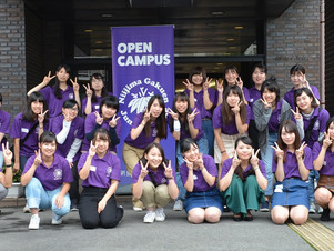 9月2日(日)オープンキャンパスにご来場いただきありがとうございました!