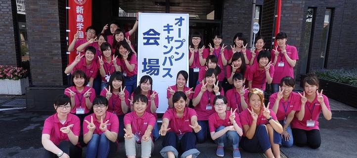 新島学園短期大学 新短 新島短大 高崎 オープンキャンパス