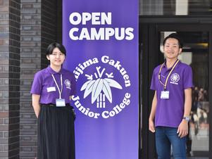 8月18日(土)オープンキャンパスにご来場いただきありがとうございました!