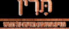לוגו - תרין.png