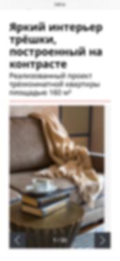 Яркий интерьер трешки в журнале Идеи Вашего Дома на сайте