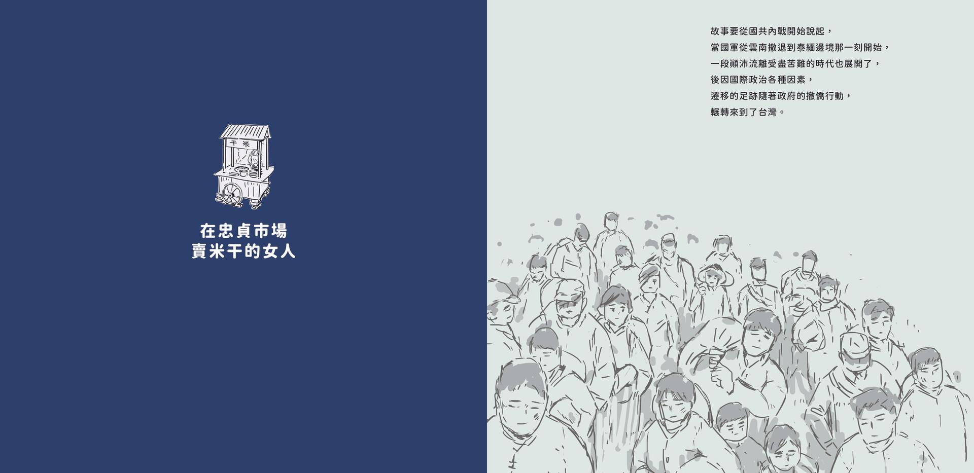 vol.6-稀豆粉粑粑絲-17x24cm-final33.jpg