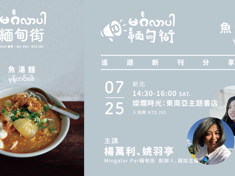 講座|歡迎來到魚湯麵の神秘宇宙:《緬甸街no.5:魚湯麵》新刊分享會
