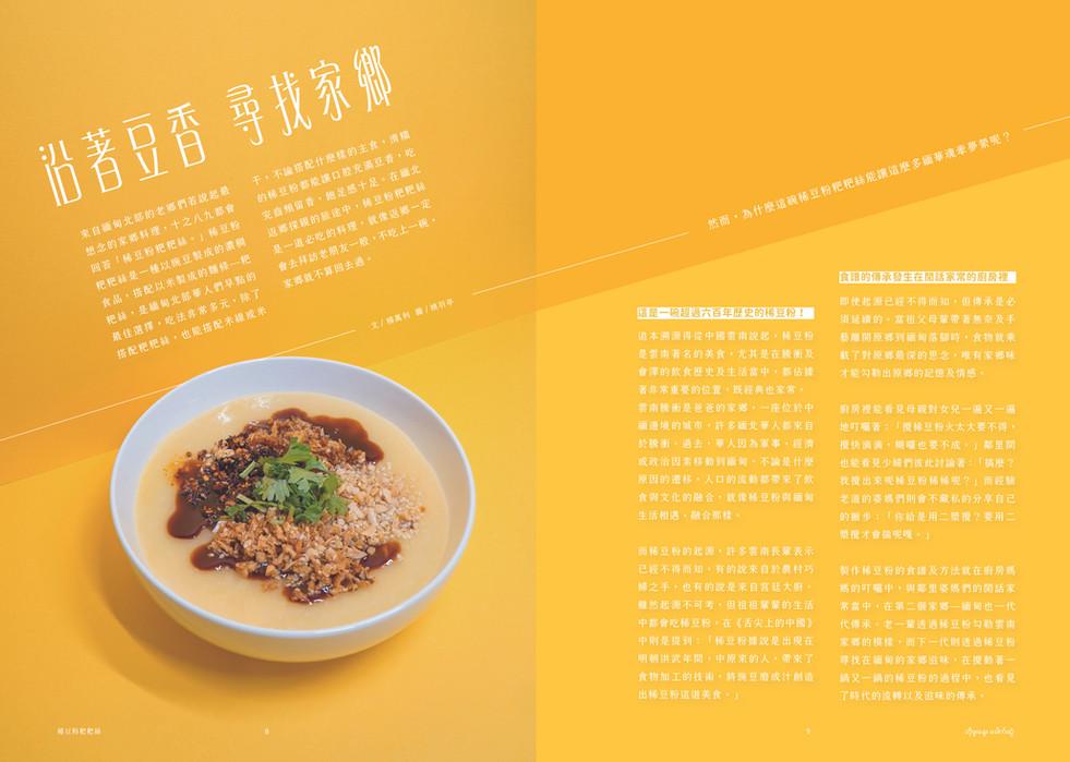 vol.6-稀豆粉粑粑絲-17x24cm-final5.jpg