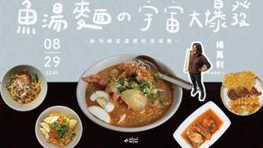 導覽|魚湯麵の宇宙大爆發