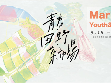 展覽|5月雜學青|我們把青年本人與村落文化,整組搬進華山