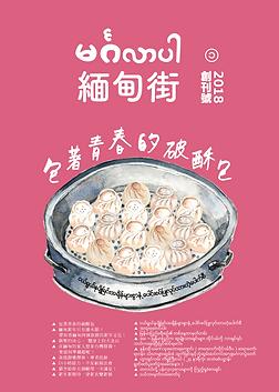 春季刊封面封底-1.png