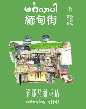 緬甸街秋季刊封面封底1019-1.png