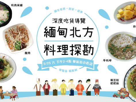 導覽|5月25日|深度吃貨導覽—緬甸北方料理探勘!