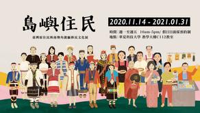 展覽|島嶼住民:臺灣原住民與南勢角滇緬移民文化展