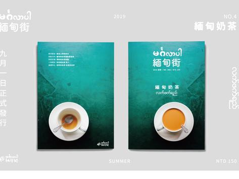雜誌|《 #緬甸街 No.4:#緬甸奶茶》9/1正式發行!