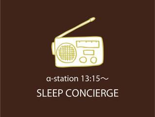 FM京都『SLEEP CONCIERGE』1/22放送♪テーマは「口呼吸」