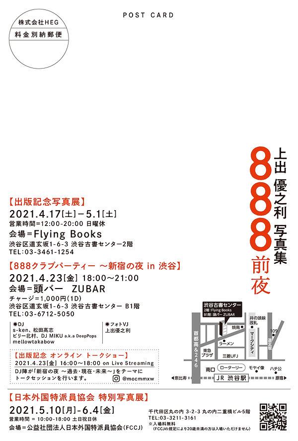 888ZENYA_flier_02-2.jpg