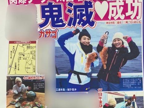 【本日発売】関東版サンスポに掲載!