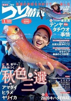 【本日発売】釣り雑誌にて初表紙を飾らせて頂きました!