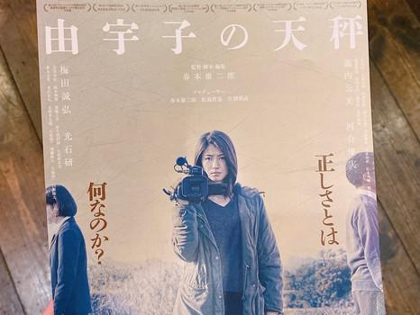 【本日公開】映画「由宇子の天秤」