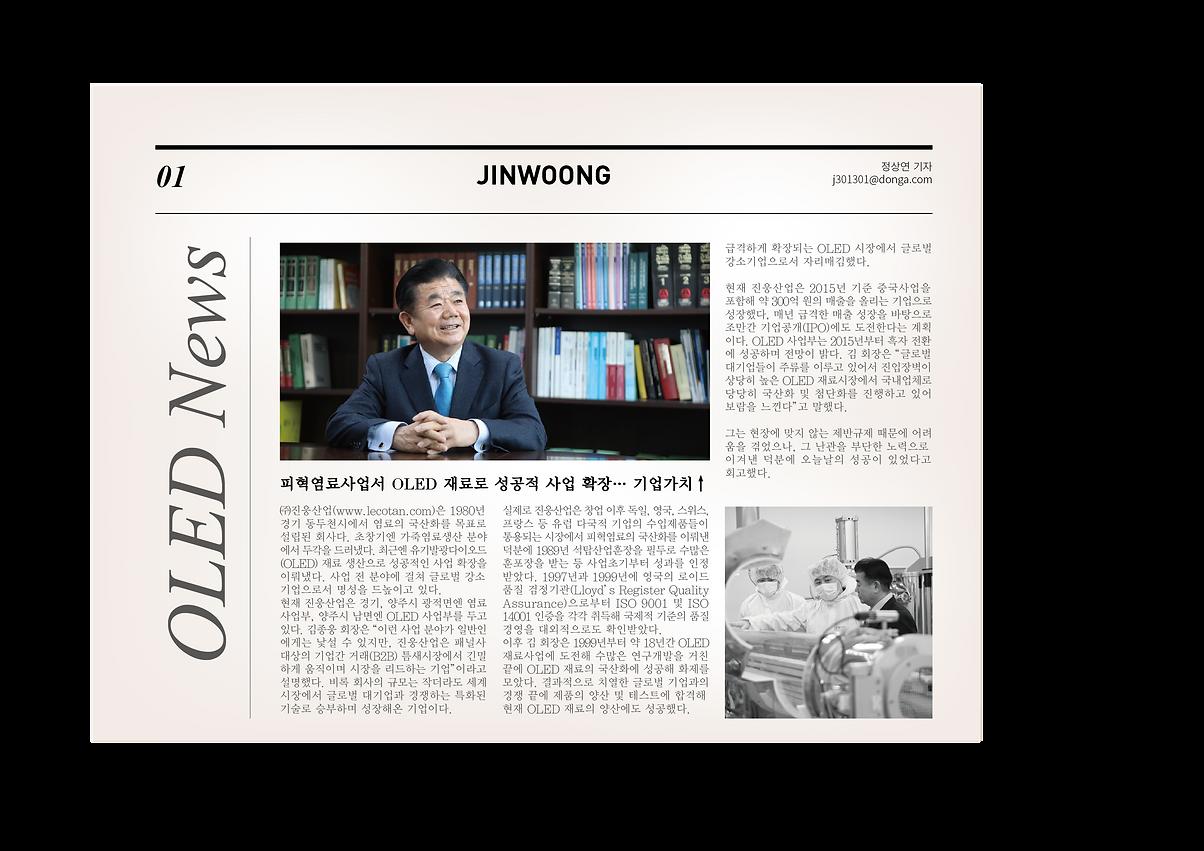 진웅신문-01.png