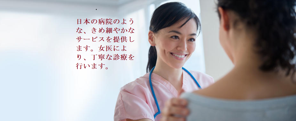 Nurse smiling Jap