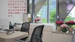 Consultation room 1 Jap
