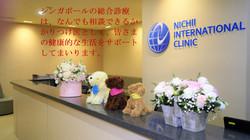 Nichii Reception Side Jap