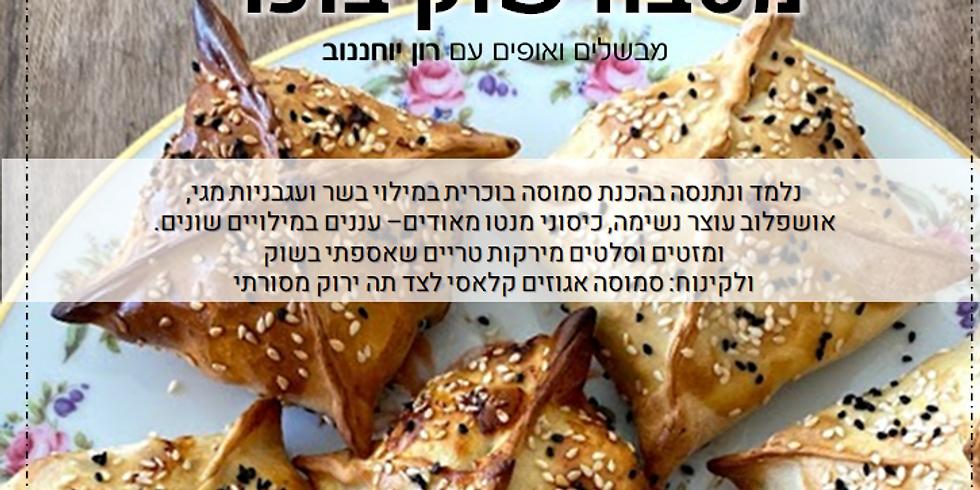 סדנת מטבח שוק בוכרי