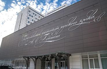 Институт-Пушкина.jpg