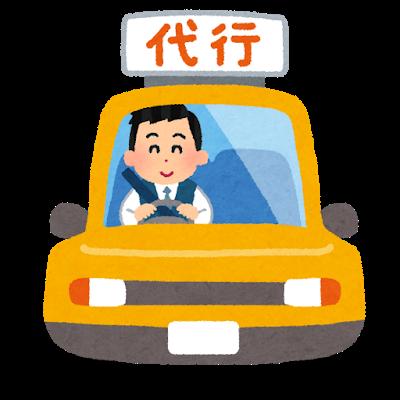 job_unten_daikou_car.png