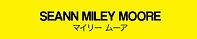 Sean Miley Moore Logo