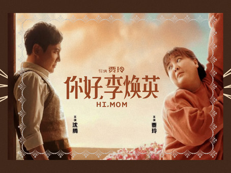 """Chinese film """"Hi, Mom"""" delivers a heartwarming message on family"""
