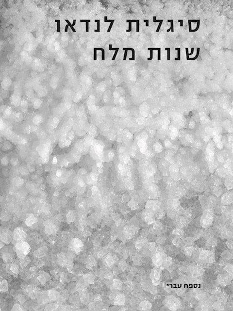 SALT YEARS - מקראה עברית