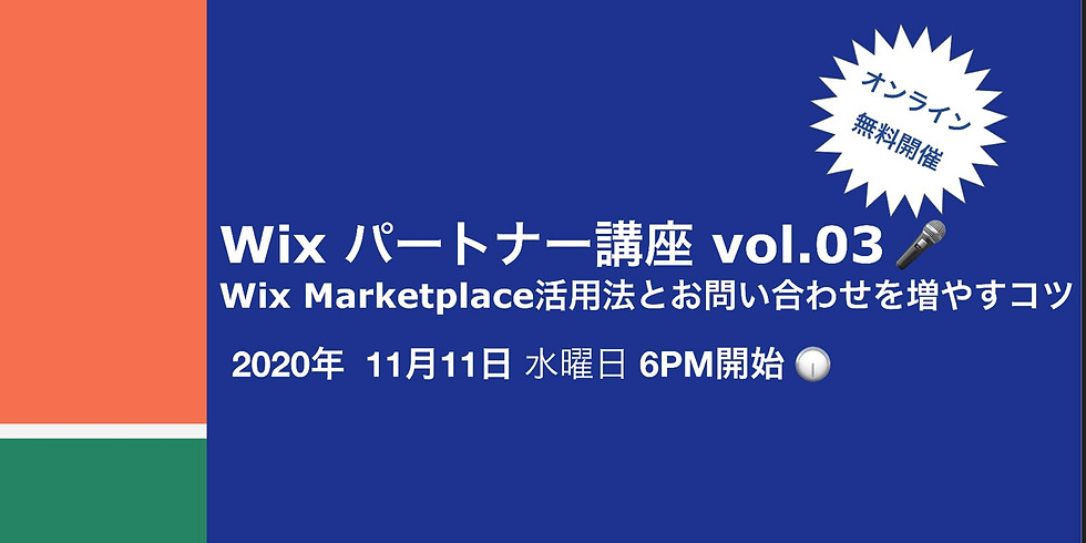 Wix Partner Workshop vol.03