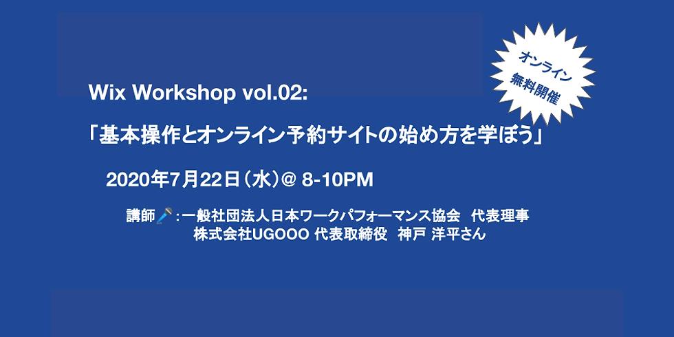 Wix Workshop vol.02