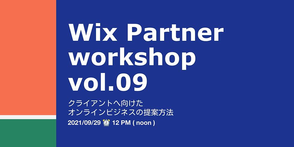 Wix Partner workshop vol.09  〜クライアントへ向けたオンラインビジネスの提案方法〜