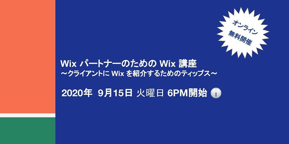 Wix Partner Workshop vol.01