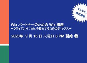 イベントレポート:「Wix パートナーのための Wix 講座」〜クライアントに Wix を紹介するためのティップス〜