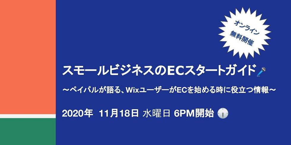 Wix Partner Community Japan webinar vol.03