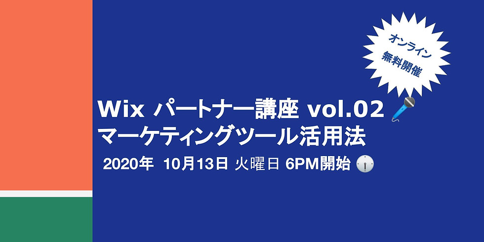 Wix Partner Workshop vol.02