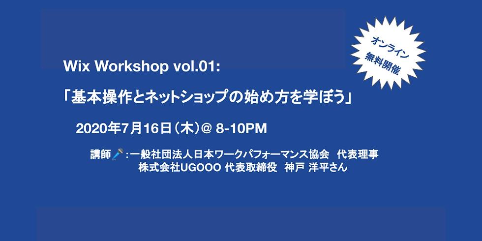 Wix Workshop vol.01