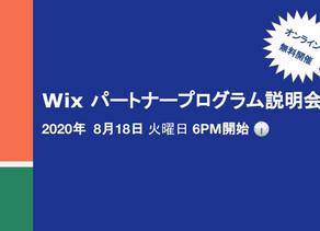 イベントレポート:2020.8.18「Wixパートナープログラム説明会」