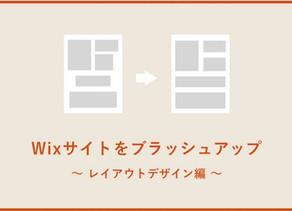 Wix サイトをブラッシュアップ レイアウトデザイン編